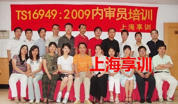 026-16949内审员培训