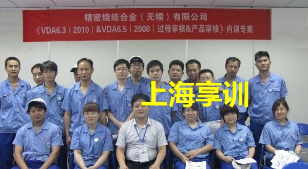 028-VDA6.5培训