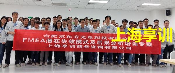 FMEA培训――合肥京东方光电科技有限公司