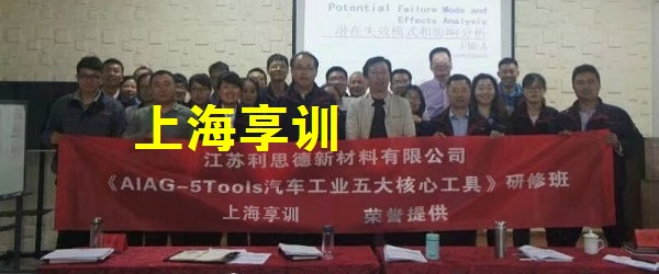 五大工具培训――江苏利思德新材料有限公司