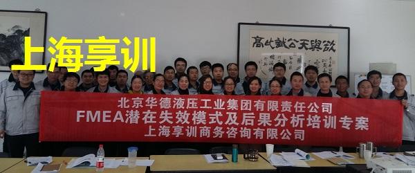 FMEA培训――北京华德液压工业集团有限责任公司