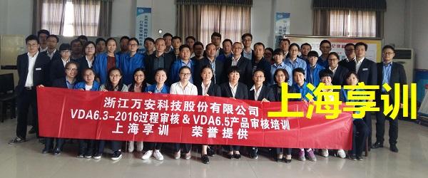 VDA6.3培训――浙江万安科技股份有限公司