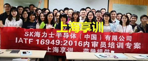 IATF16949内审员培训――SK海力士半导体(中国)有限公司