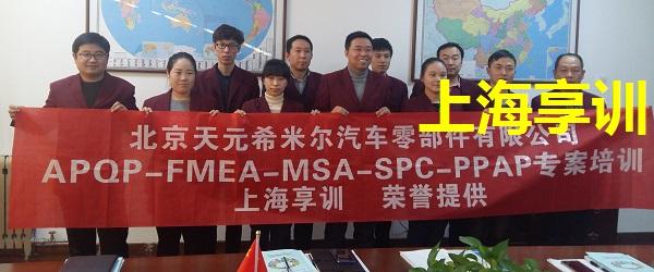 五大工具培训――北京天元希米尔汽车零部件有限公司